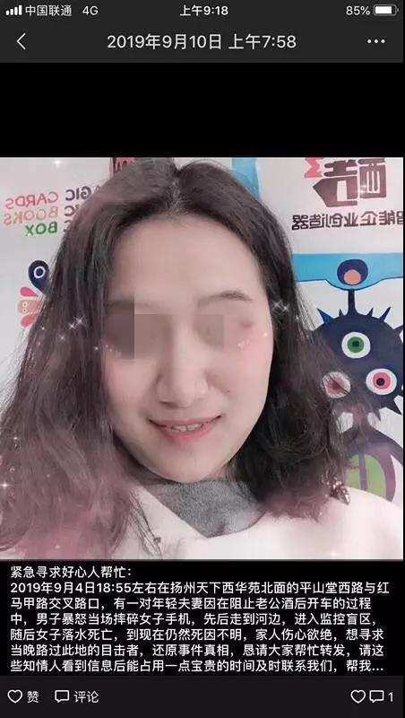 扬州一女子阻止丈夫酒驾被摔手机,监控盲区落水死因不明