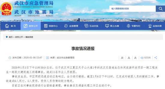 武汉市应急管理局网站截图