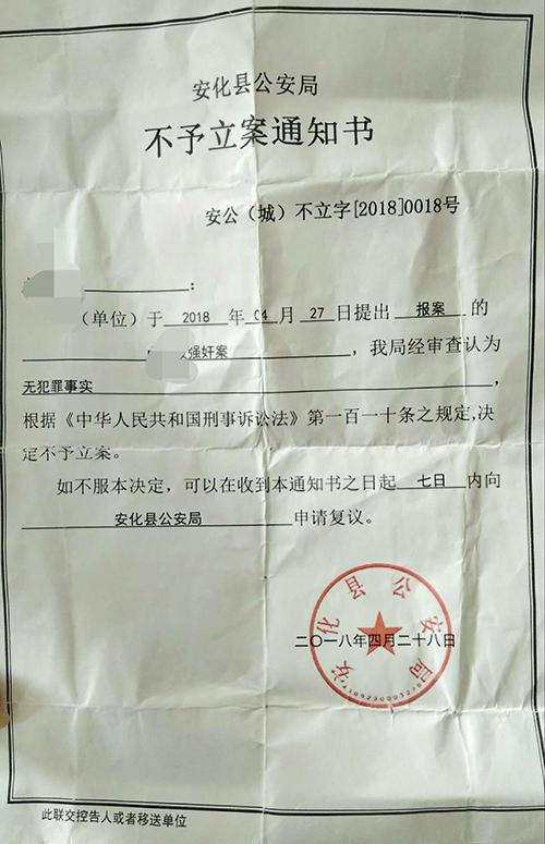接到报警的第二天,湖南安化县公安局作出不予立案决定。 受访者供图