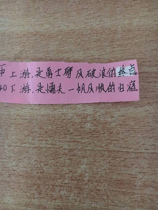 庆庆在桌上写的座右铭。 王老师 供图