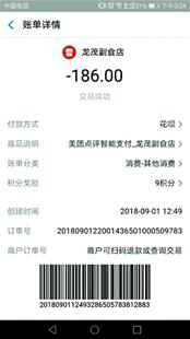 图为:手机支付记录