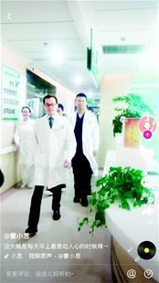 图为走红抖音的汉版《白色巨塔》,带队者为张青松