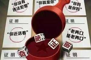 武汉启动奇葩证明大清理 年底前公布取消的证明事项
