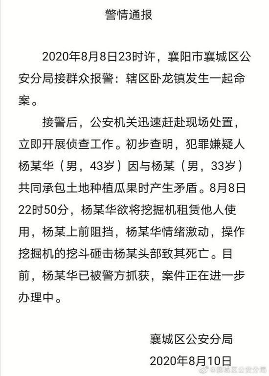 图片来源于襄城区公安分局官方微博