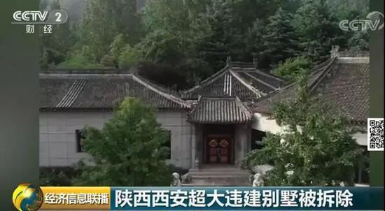 秦岭最大违规超级别墅被拆 多年整治为何没能叫停?