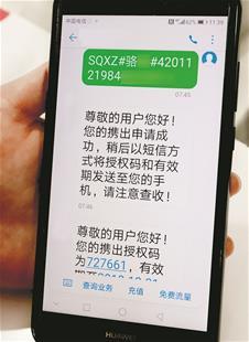 图为:新流程首日,用户骆先生顺利获得携转授权码