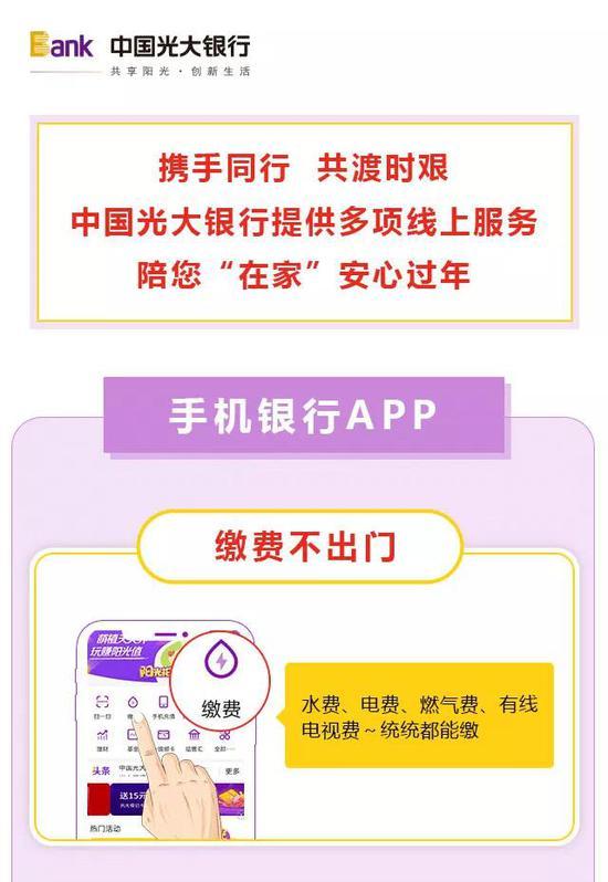 """中国光大银行提供多项线上服务陪您""""在家""""安心过年"""