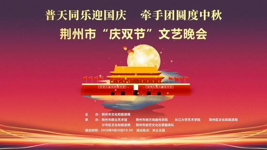 节目预告|2020年荆州市迎中秋庆国庆文艺晚会将于明晚举行