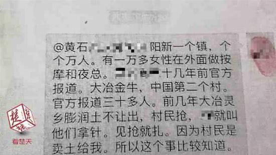 原标题:有艾滋病患者见人就扎?黄石男子网上造谣被行拘