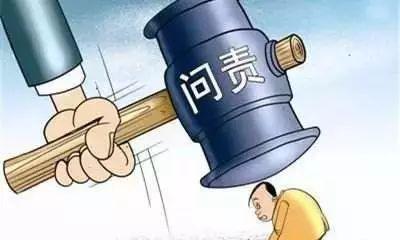 武汉通报7起形式主义和官僚主义典型案例