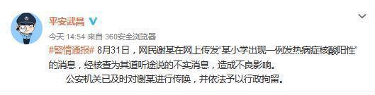 武汉市武昌区公安分局官方微博截图
