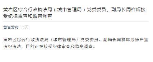 台州市黄岩区委宣传部微信公众号截图