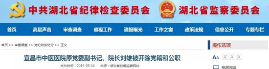 宜昌市中医医院原党委副书记、院长刘雄被开除党籍和公职