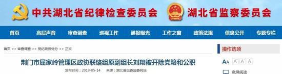 荆门市屈家岭管理区政协联络组原副组长刘翔被开除党籍和公职