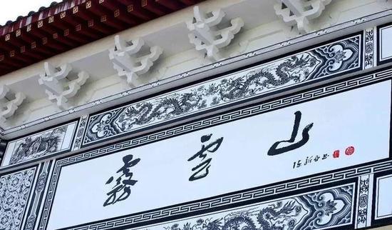 黄冈雾云山生态旅游区