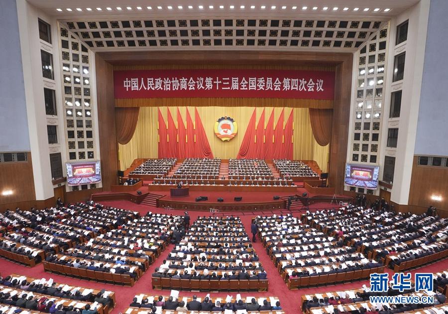 3月4日,中国人民政治协商会议第十三届全国委员会第四次会议在北京人民大会堂开幕。新华社记者 邢广利 摄