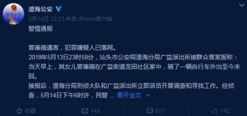 广东省汕头市公安局澄海分局官方微博截图