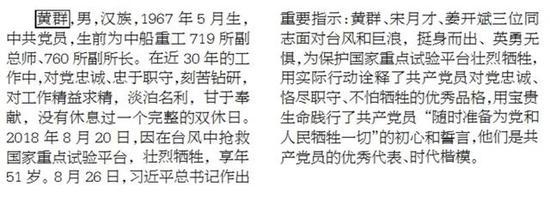 """""""将毕生积蓄1000万元捐给家乡教育事业的中国第一位女伞兵"""" 马旭"""