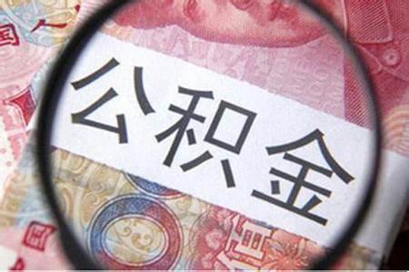 武汉治理违规提取公积金 防止资金用于投机炒房