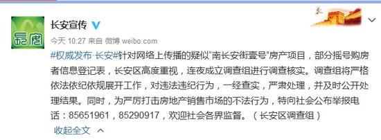 陕西省西安市长安区委宣传部官方微博截图。