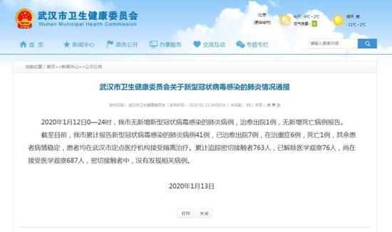 武汉市卫健委网站截图