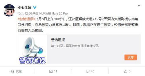 武汉市江汉区公安分局官方微博截图