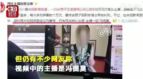 6月13日,北京时间从权威人士处获悉,王某打赏的主播中确有冯提莫。