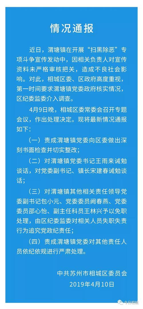 图片来源:江苏苏州相城区委?#34987;?#23459;传部官方微信。