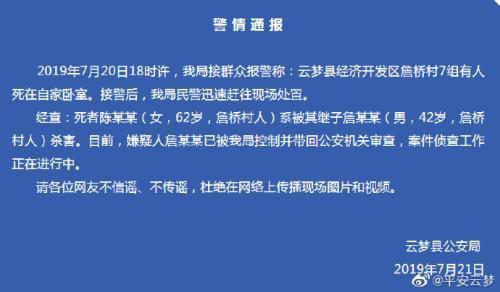 图片来源:湖北省孝感市云梦县公安局官方微博