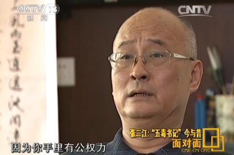 湖北天门原市委书记张二江(资料图)