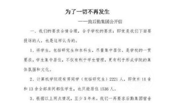 """▲10月18日,受处分后的郑强发表公开信""""声讨""""该校后勤集团。图片来源/知情人士供图"""