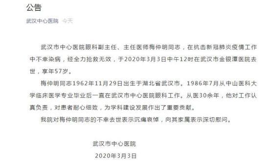 武汉市中心医院公告。