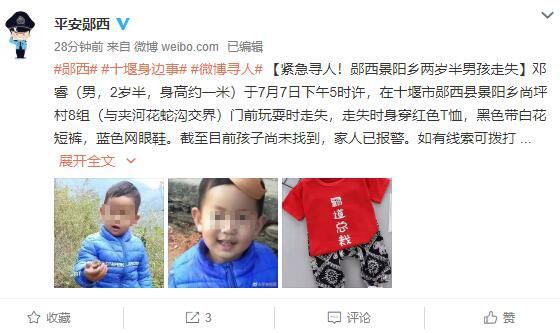 微博@平安郧西发布的寻人启事。 截屏图