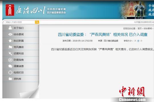"""四川省纪委监委官网""""廉洁四川""""通报截图。"""