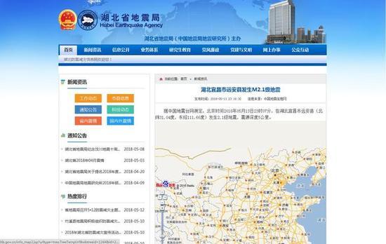 原标题:湖北宜昌市远安县发生M2.1级地震