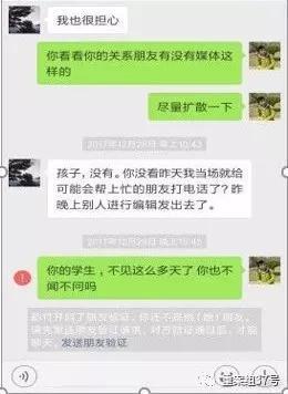 ▲聊天记录显示,杨宝佳微信被删除。据杨宝德女友微博