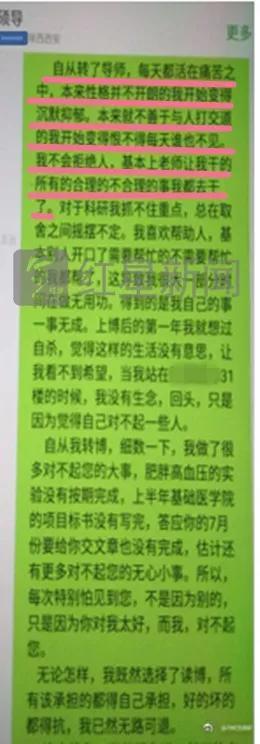 ▲杨宝德曾给硕士导师发过一条信息,抱怨他的生活现状  受访者供图