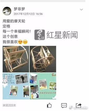 ▲去年12月12日,杨宝德在社交网络上发出自己为女友做的生日礼物  受访者供图