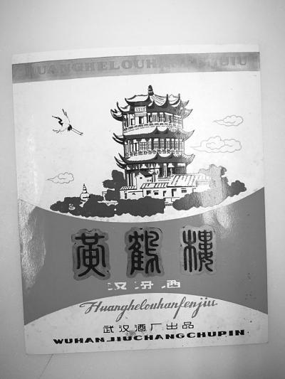 上个世纪70年代末生产的黄鹤楼牌特制汉汾酒酒标