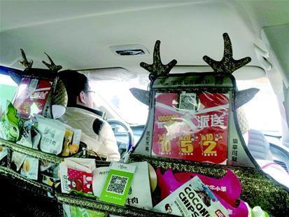 楚天都市报讯 图为:出租车车厢就像一个小商店