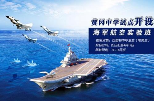 黄冈中学设海军航空实验班 面向湖北全省招收50人