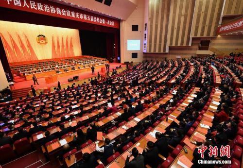 1月29日,中国人民政治协商会议重庆市第五届委员会第一次会议闭幕。中新社记者 周毅 摄
