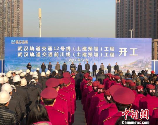 图为武汉轨道交通12号线、前川线土建预埋工程开工典礼现场 刘丹丹 摄
