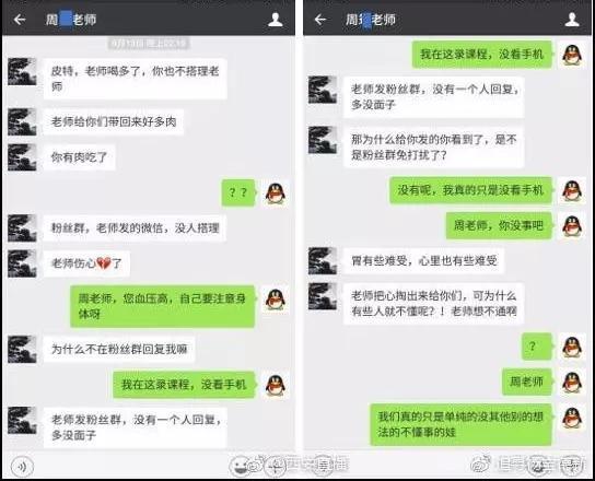 ▲聊天记录截图。据杨宝德女友微博