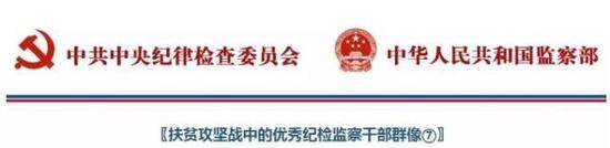 以下是中央纪委监察部网站报道全文(略有删减)——