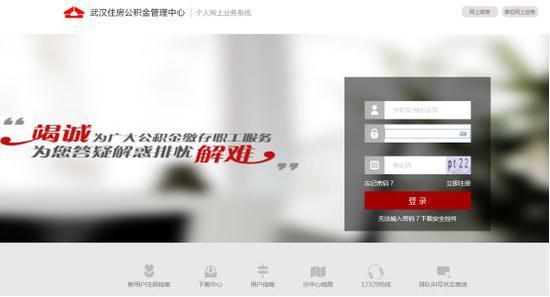 武汉住房公积金查询系统页面