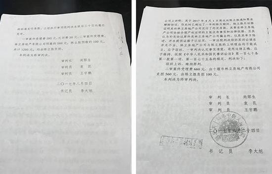 两份文号一致的判决书,判决结果不同。 澎湃新闻记者 周琦 图