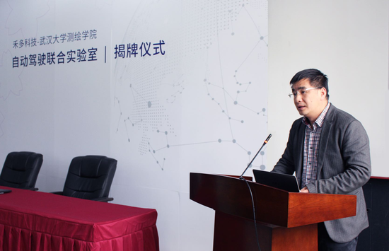 武汉大学测绘学院院长姚宜斌致辞