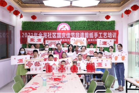 2021年金龙社区国庆佳节非遗剪纸手工艺活动合影