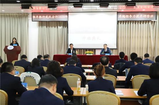 恒丰银行武汉分行2020年中高层管理者及业务骨干卓越领导力提升研修班开班